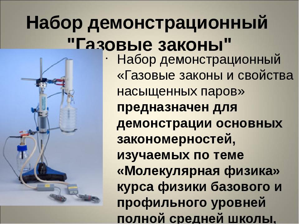 """Набор демонстрационный """"Газовые законы"""" Набор демонстрационный «Газовые закон..."""