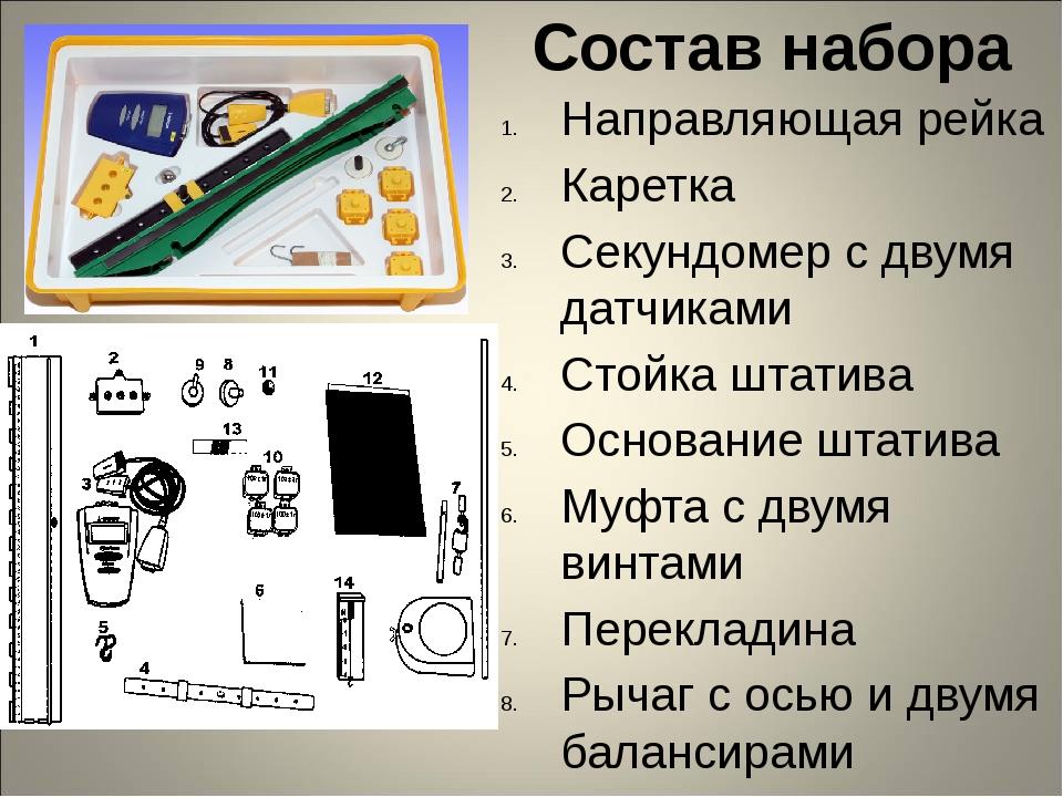 Состав набора Направляющая рейка Каретка Секундомер с двумя датчиками Стойка...