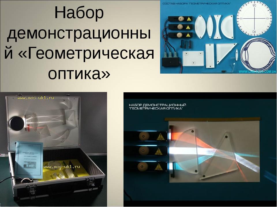 Набор демонстрационный «Геометрическая оптика»
