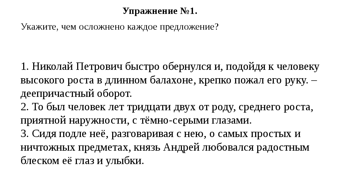 Укажите, чем осложнено каждое предложение? 1. Николай Петрович быстро оберну...