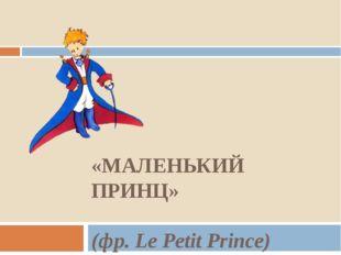«МАЛЕНЬКИЙ ПРИНЦ» (фр. Le Petit Prince)