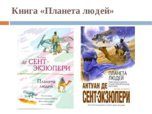 Книга «Планета людей»