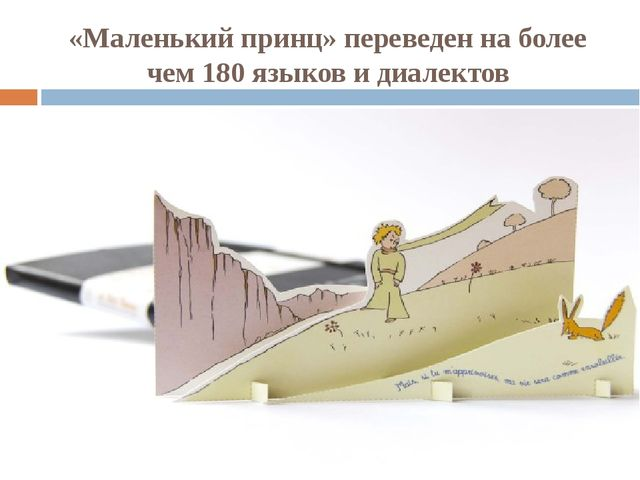 «Маленький принц» переведен на более чем 180 языков и диалектов