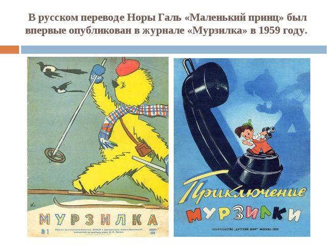 В русском переводе Норы Галь «Маленький принц» был впервые опубликован в журн...