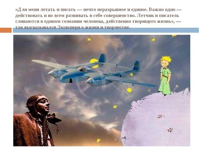 «Для меня летать и писать — нечто неразрывное и единое. Важно одно — действов...