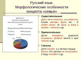 Русский язык. Морфологические особенности концепта «семья» Существительные: