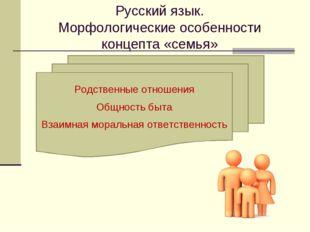 Русский язык. Морфологические особенности концепта «семья» Родственные отноше
