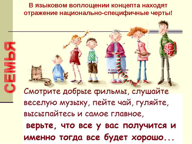 В языковом воплощении концепта находят отражение национально-специфичные черты!