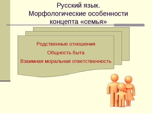Русский язык. Морфологические особенности концепта «семья» Родственные отноше...