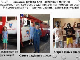 Спасатель-работа для настоящих мужчин Спасатель там, где есть беда, придёт на