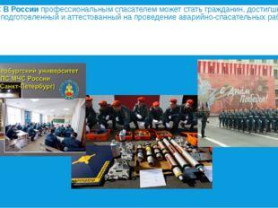 МЧС В России профессиональным спасателем может стать гражданин, достигший 18