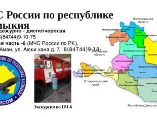 МЧС России по республике калмыкия Единая дежурно - диспетчерская служба8(84