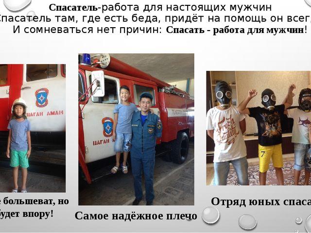 Спасатель-работа для настоящих мужчин Спасатель там, где есть беда, придёт на...