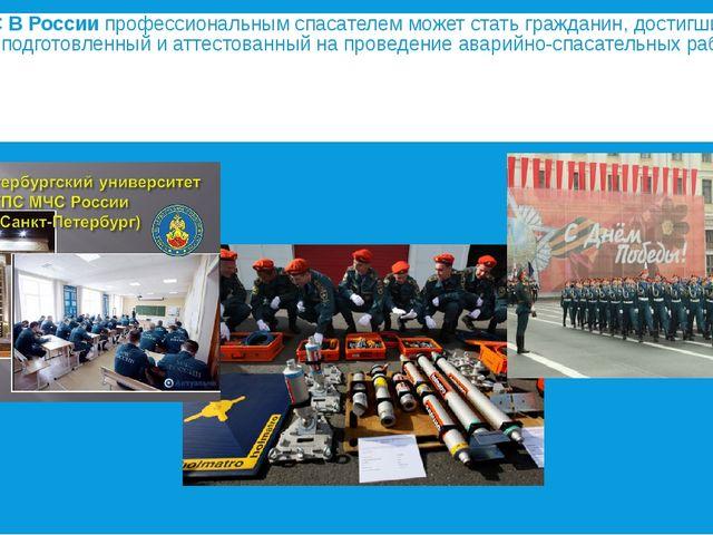 МЧС В России профессиональным спасателем может стать гражданин, достигший 18...