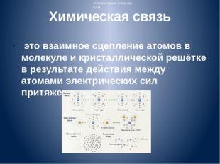 Химическая связь это взаимное сцепление атомов в молекуле и кристаллической