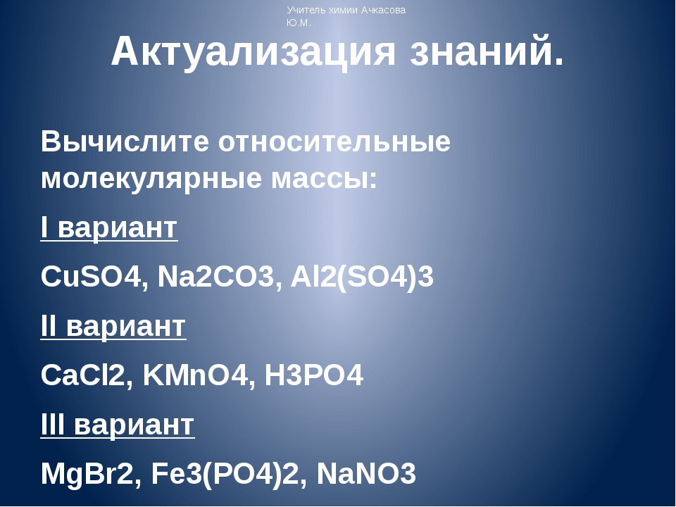 Актуализация знаний. Вычислите относительные молекулярные массы: I вариант Cu...