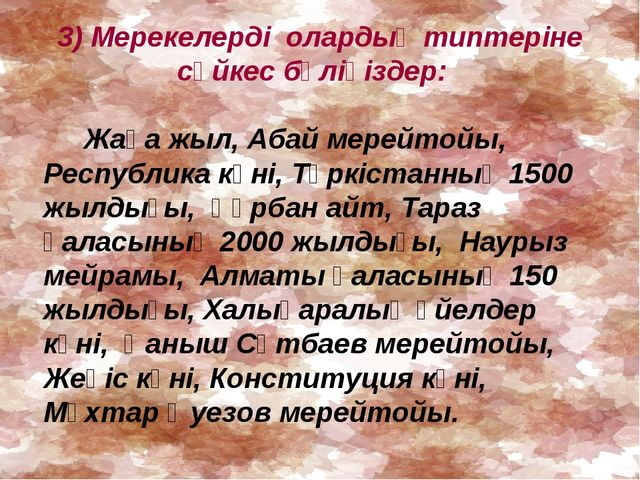 3) Мерекелерді олардың типтеріне сәйкес бөліңіздер: Жаңа жыл, Абай мерейтойы,...