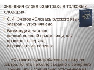 значения слова «завтрак» в толковых словарях: С.И. Ожегов «Словарь русского я