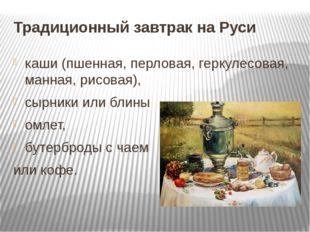 Традиционный завтрак на Руси каши (пшенная, перловая, геркулесовая, манная, р