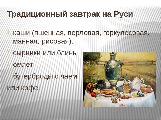 Традиционный завтрак на Руси каши (пшенная, перловая, геркулесовая, манная, р...
