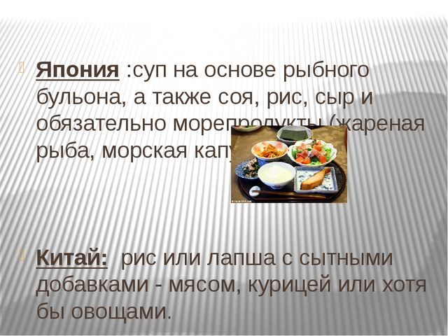Япония :суп на основе рыбного бульона, а также соя, рис, сыр и обязательно м...