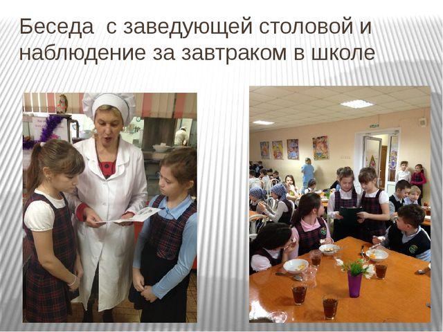 Беседа с заведующей столовой и наблюдение за завтраком в школе
