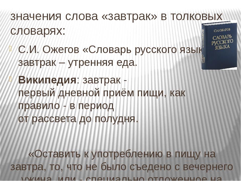 значения слова «завтрак» в толковых словарях: С.И. Ожегов «Словарь русского я...