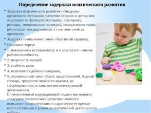 Задержка психического развития-синдромы временного отставания развития псих