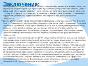 Заключение: Своевременная организация коррекционного воздействия является осн