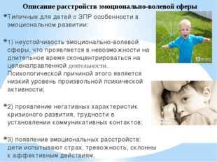 Типичные для детей с ЗПР особенности в эмоциональном развитии: 1) неустойчиво