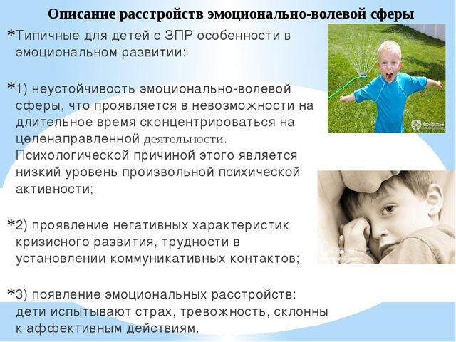 Типичные для детей с ЗПР особенности в эмоциональном развитии: 1) неустойчиво...