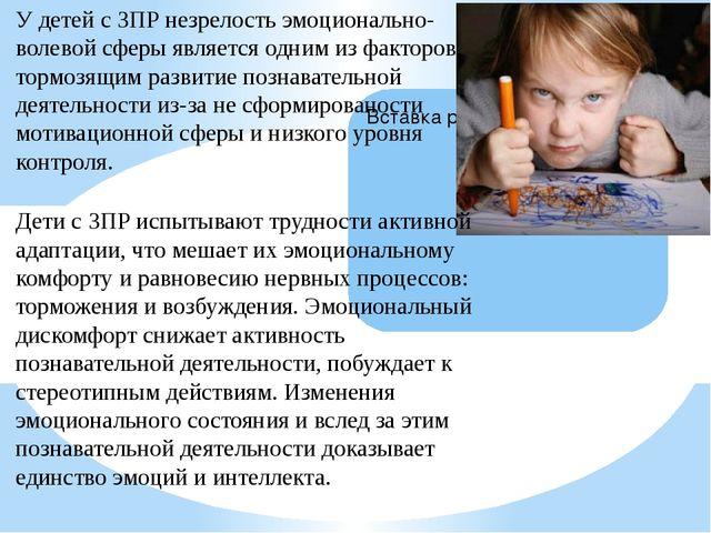 У детей с ЗПР незрелость эмоционально-волевой сферы является одним из факторо...