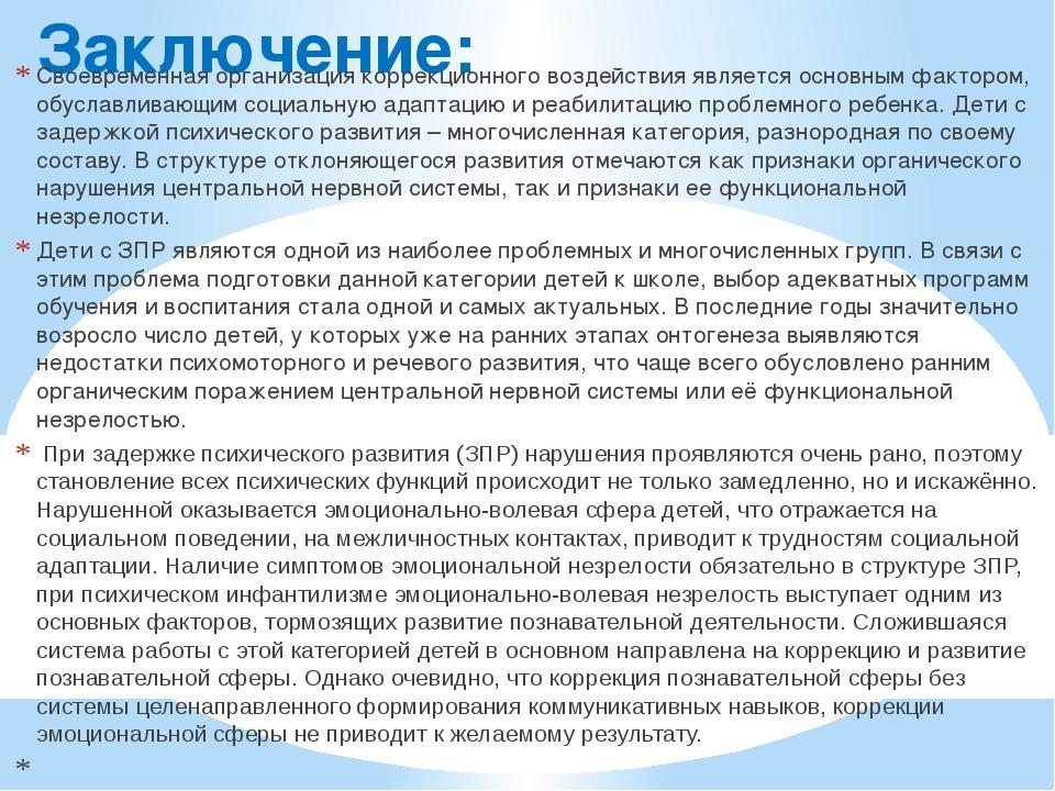 Заключение: Своевременная организация коррекционного воздействия является осн...