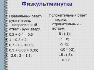 Правильный ответ- руки вперед, неправильный ответ - руки вверх. 0,2 + 0,4 = 0