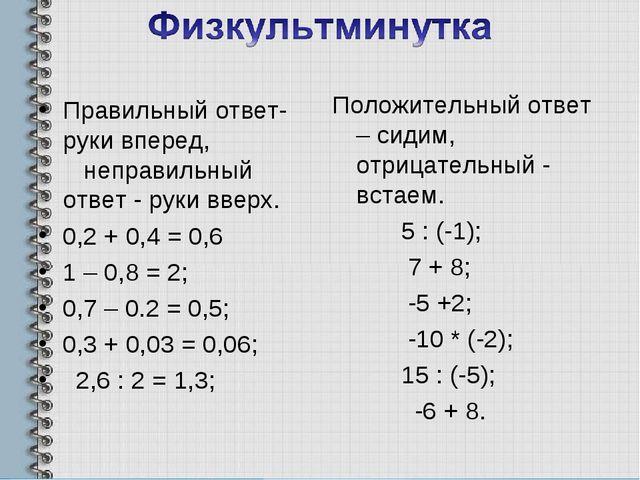 Правильный ответ- руки вперед, неправильный ответ - руки вверх. 0,2 + 0,4 = 0...