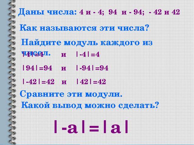 Даны числа: 4 и - 4; 94 и - 94; - 42 и 42 Как называются эти числа? Найдите м...