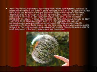 Некоторые ученые всячески консервировали мыльные пузыри, храня их на протяжен