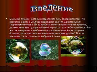 Мыльные пузыри настолько привлекательны своей красотой, что взрослые и дети с