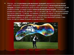 Иногда, состав раствора для мыльных пузырей держится в строжайшей тайне, поск