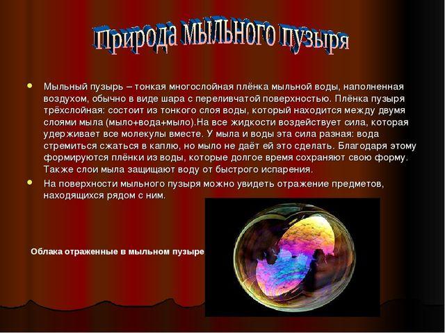 Мыльный пузырь – тонкая многослойная плёнка мыльной воды, наполненная воздухо...