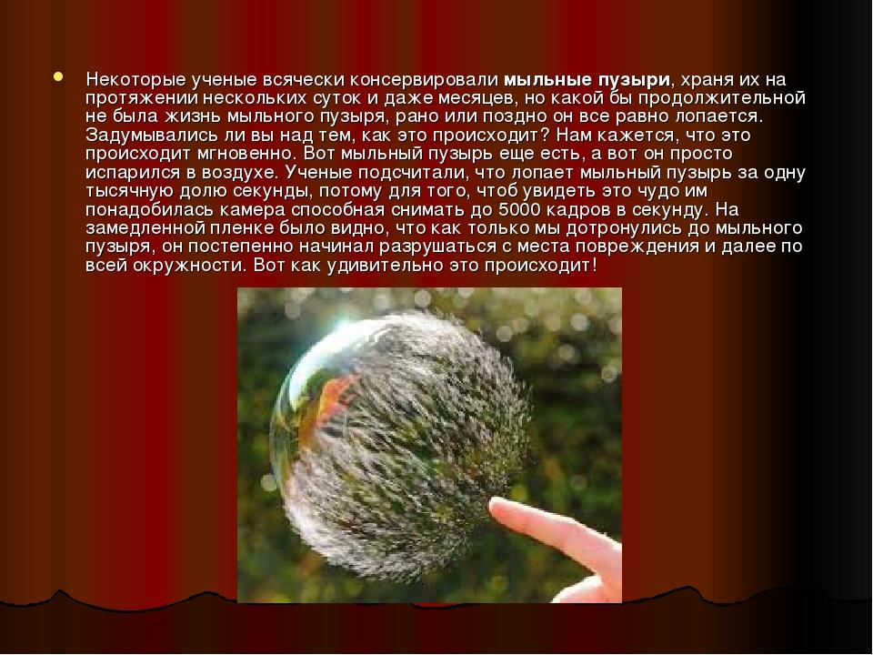 Некоторые ученые всячески консервировали мыльные пузыри, храня их на протяжен...