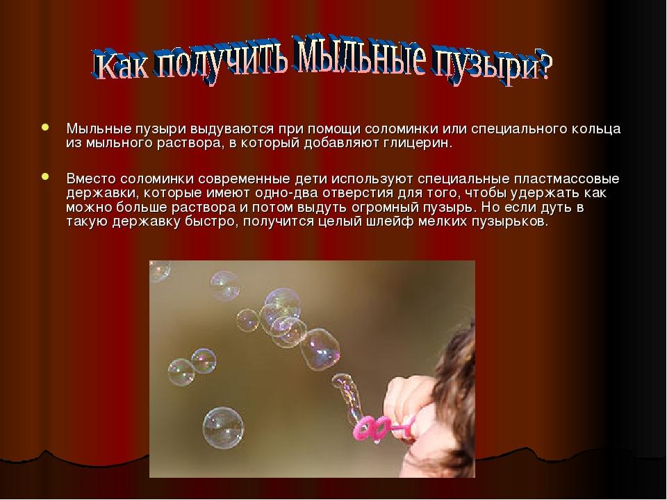 Мыльные пузыри выдуваются при помощи соломинки или специального кольца измыл...