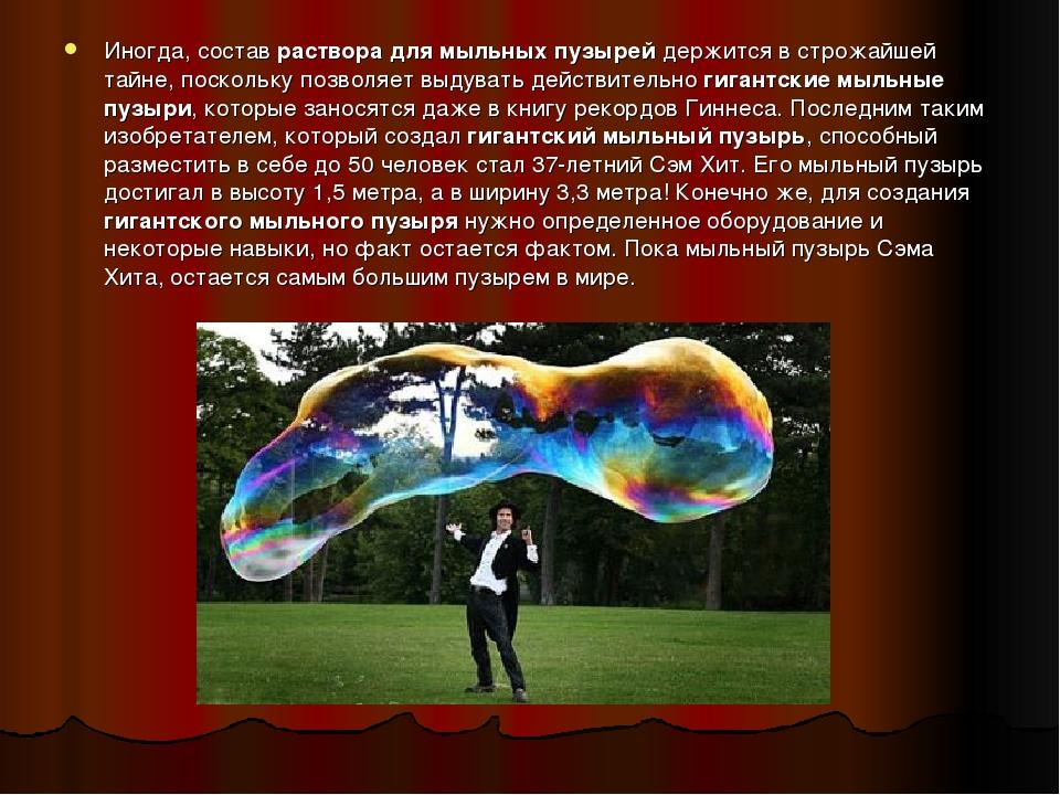 Иногда, состав раствора для мыльных пузырей держится в строжайшей тайне, поск...