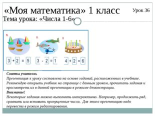 «Моя математика» 1 класс Урок 36 Тема урока: «Числа 1-6» Советы учителю. През