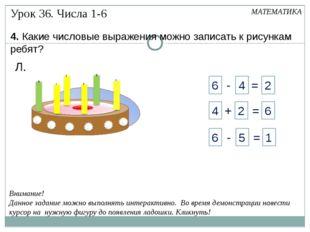 4. Какие числовые выражения можно записать к рисункам ребят? Л. Внимание! Да