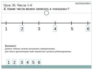 2 4 6 2. Какие числа можно записать в «окошках»? 1 2 3 4 5 6 Внимание! Данное