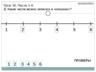 2 4 6 2. Какие числа можно записать в «окошках»? 1 2 3 4 5 6 1 3 5 Урок 36. Ч