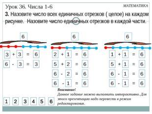 3 + 3 = 6 6 - 3 = 3 2 + 1 = 6 5 + 2 = 6 1 + 1 = 6 5 + 1 = 6 6 - 2 = 6 6 - 1 =