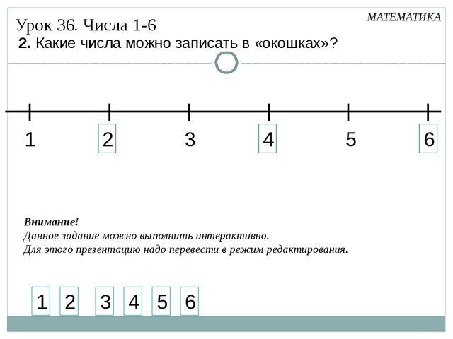 2 4 6 2. Какие числа можно записать в «окошках»? 1 2 3 4 5 6 Внимание! Данное...