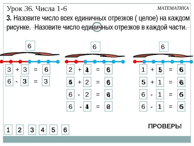 3 + 3 = 6 6 - = 3 2 + 1 = 6 5 + 2 = 6 1 + 1 = 6 5 + 1 = 6 6 - 2 = 6 6 - 1 = 6...